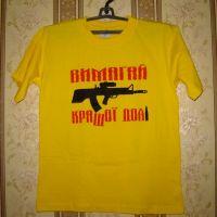 """<b>Ф</b>утболка """"Вимагай кращої долі"""" 006 жовта"""